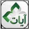 Ayat: Holy Quran Icon