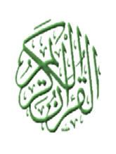 Pocket-Quran