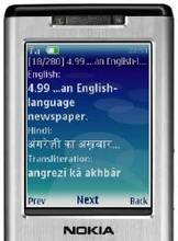 English - Hindi Dictionary V2.0.1