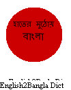 E2BDictionary 1.0 (English To Bangla)