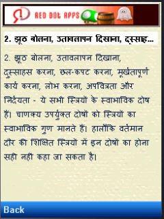 Chanakya Neeti Free Nokia E63 Java App download - Download