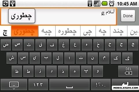 Persian Soft Keyboard Free Android App download - Download