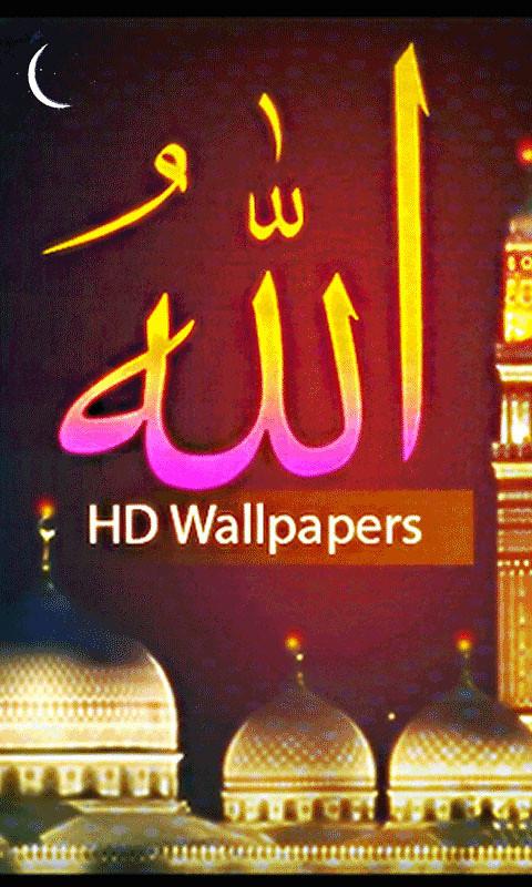allah wallpapersallah pictures mobile - photo #30