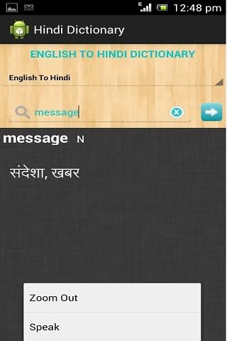 English Hindi Dictionary Free Android App download