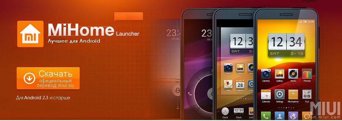 mihome launcher 2.5.1